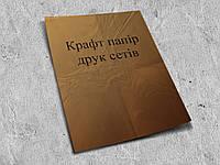 Крафт папір, друк сетів