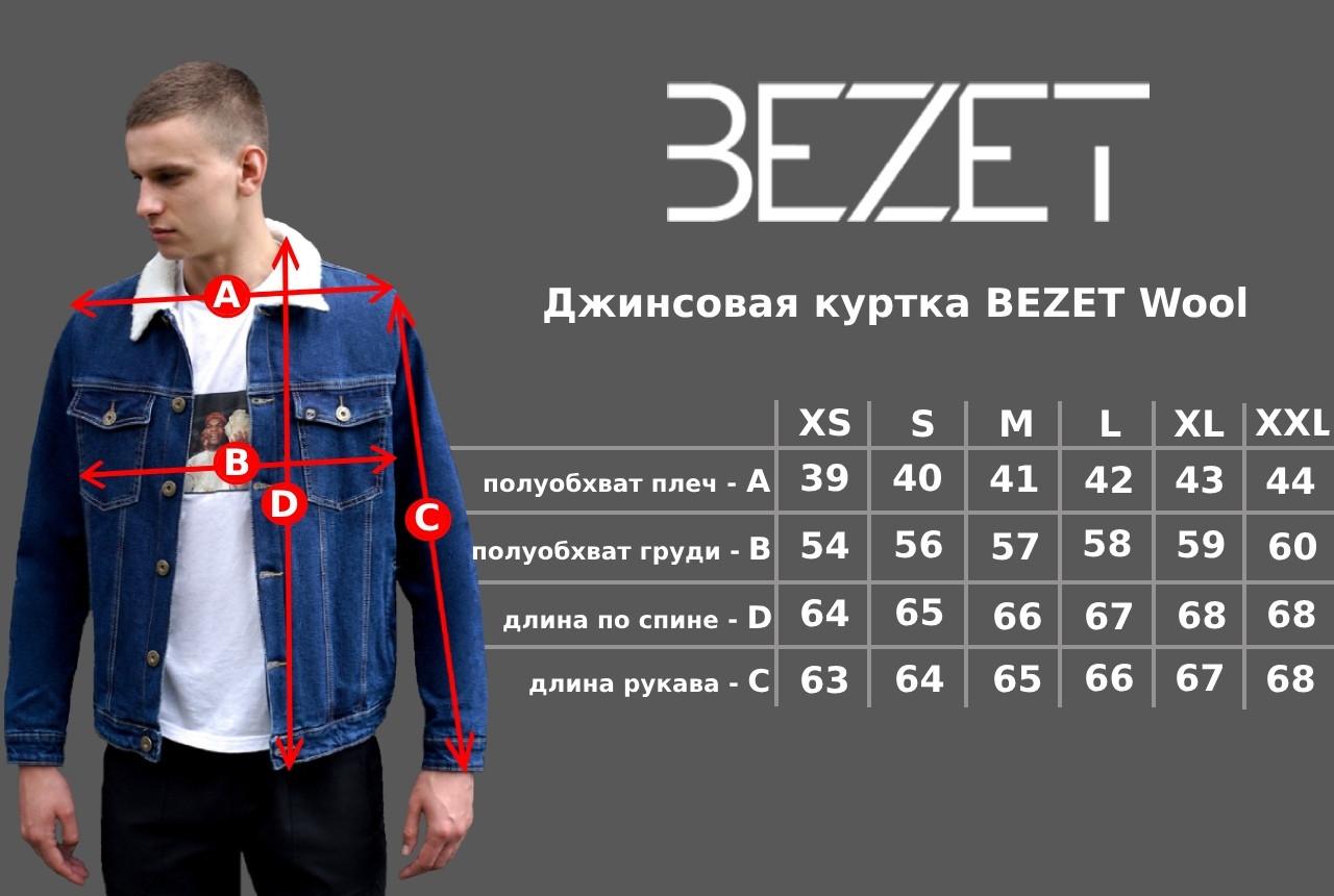 Джинсова куртка BEZET Wool (осінь-весна)  продажа 2b33203417617