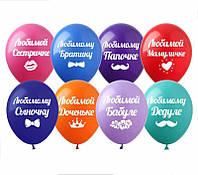 """Латексные шарики пастель """"Любимым"""", (100 шт/уп) рус., ArtShow"""
