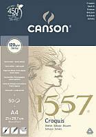 Склейка для графики Canson 1557, 21x29,7, 120 г/м2, 50 лист. альбомн.форм.