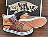 Женские коричневые кеды ботинки Vans Off the Wall, фото 2
