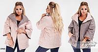 Куртка двухсторонняя женская R-18968 бежевый