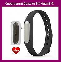 Спортивный браслет MI Xlaomi M1!Опт