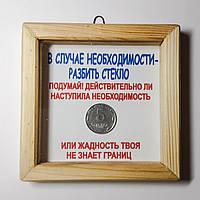 """Рамка прикольная """"5 копеек"""""""
