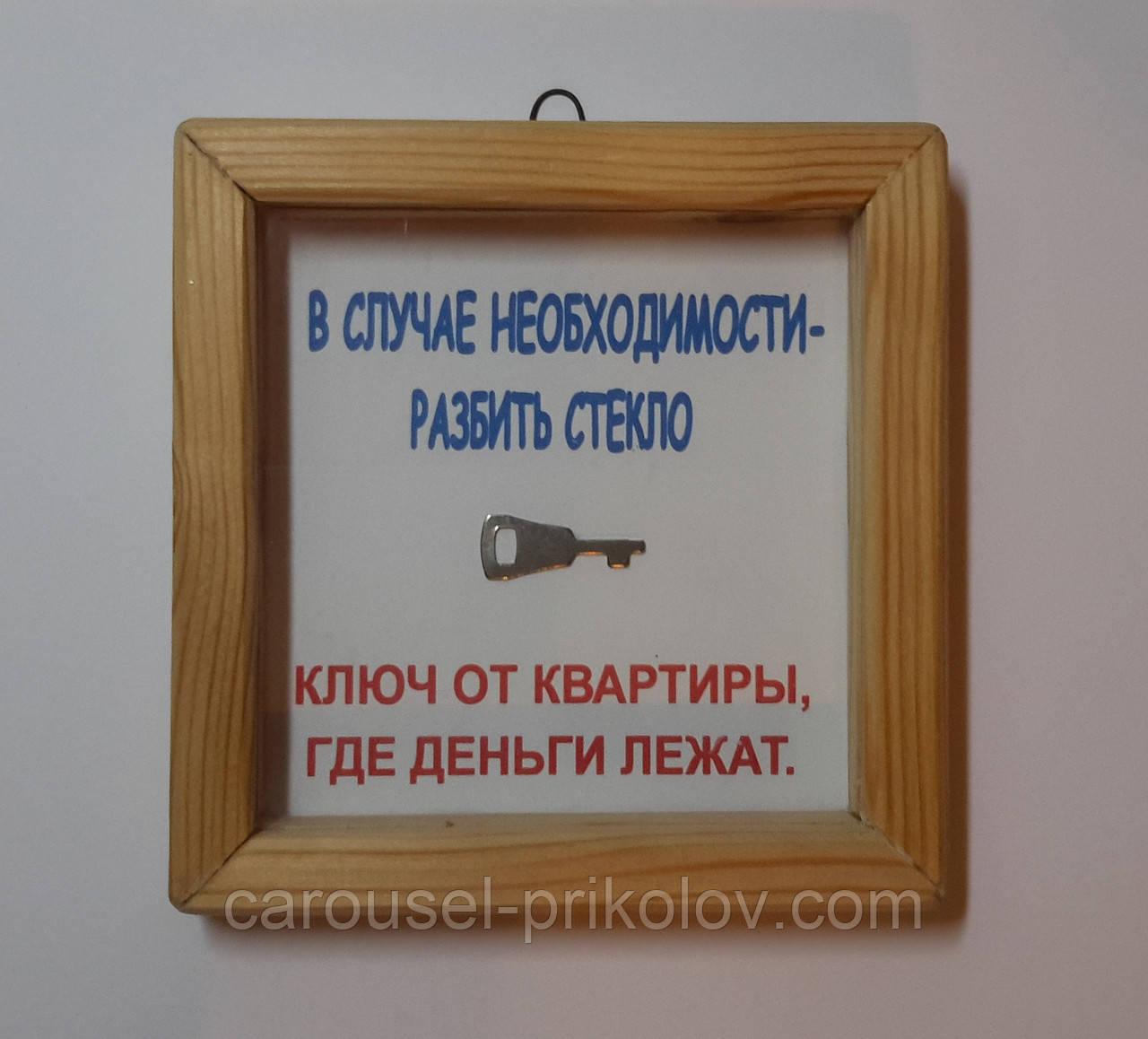 """Рамка прикольная """"Ключ от квартиры где деньги лежат."""""""