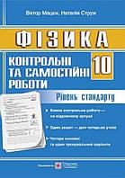 Контрольные и самостоятельные работы Пiдручники i посiбники Физика 10 класс Уровень стандарта