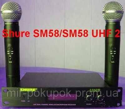 Двойная радиосистема SHURE SM58 II