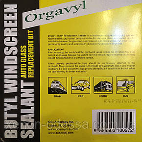 Герметик для фар ORGAVYL BUTYL WINDSCREEN SEALANT для установки линз, фото 2
