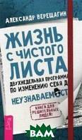 Верещагин Александр Жизнь с чистого листа. Двухнедельная программа по изменению себя до неузнаваемости