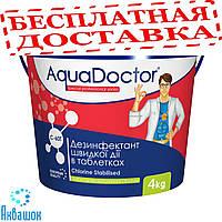 Химия для бассейна AquaDoctor C60-T Быстрый хлор 4 кг (таблетки 20 г)