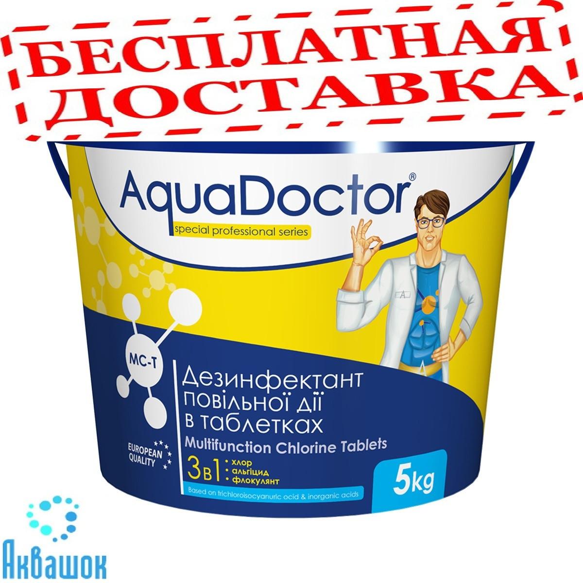 Химия для бассейна AquaDoctor MC-T 5 кг (таблетки 200 г) 3 в 1