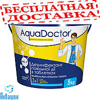 Химия для бассейна AquaDoctor MC-T 5 кг (таблетки 200 г) 3 в 1