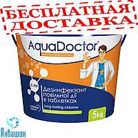 Химия для бассейна AquaDoctor C90-T Медленный хлор 5 кг (таблетки 200 г), фото 1