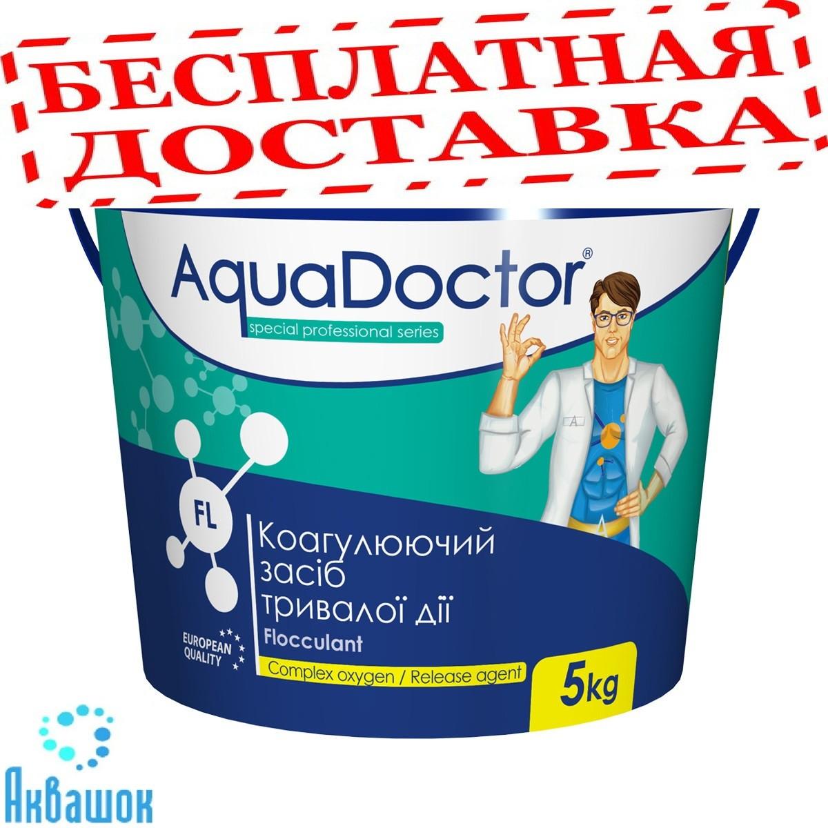 Коагулянт AquaDoctor Fl 5 кг (гранули)