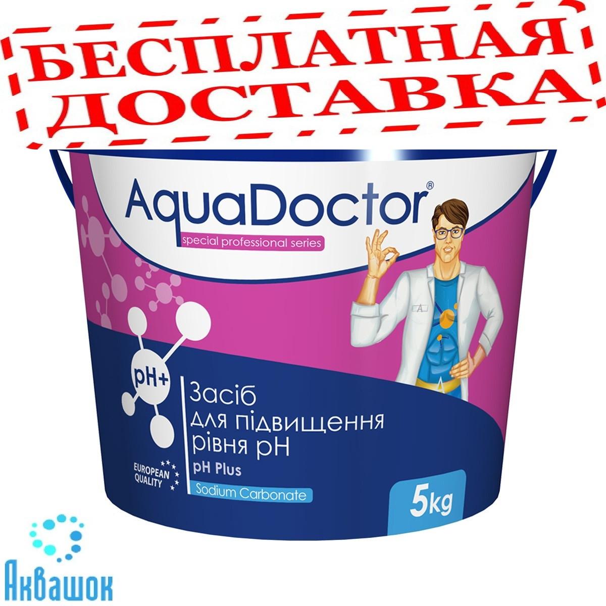 AquaDoctor pH плюс 5 кг (гранулы)