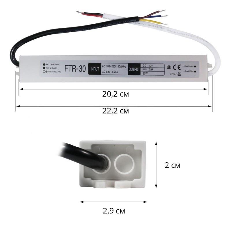 Блок питания 30W для светодиодной ленты DC12 2,5А WP герметичный, алюминиевый