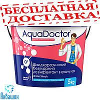AquaDoctor O2 Активный Кислород 5 кг, фото 1