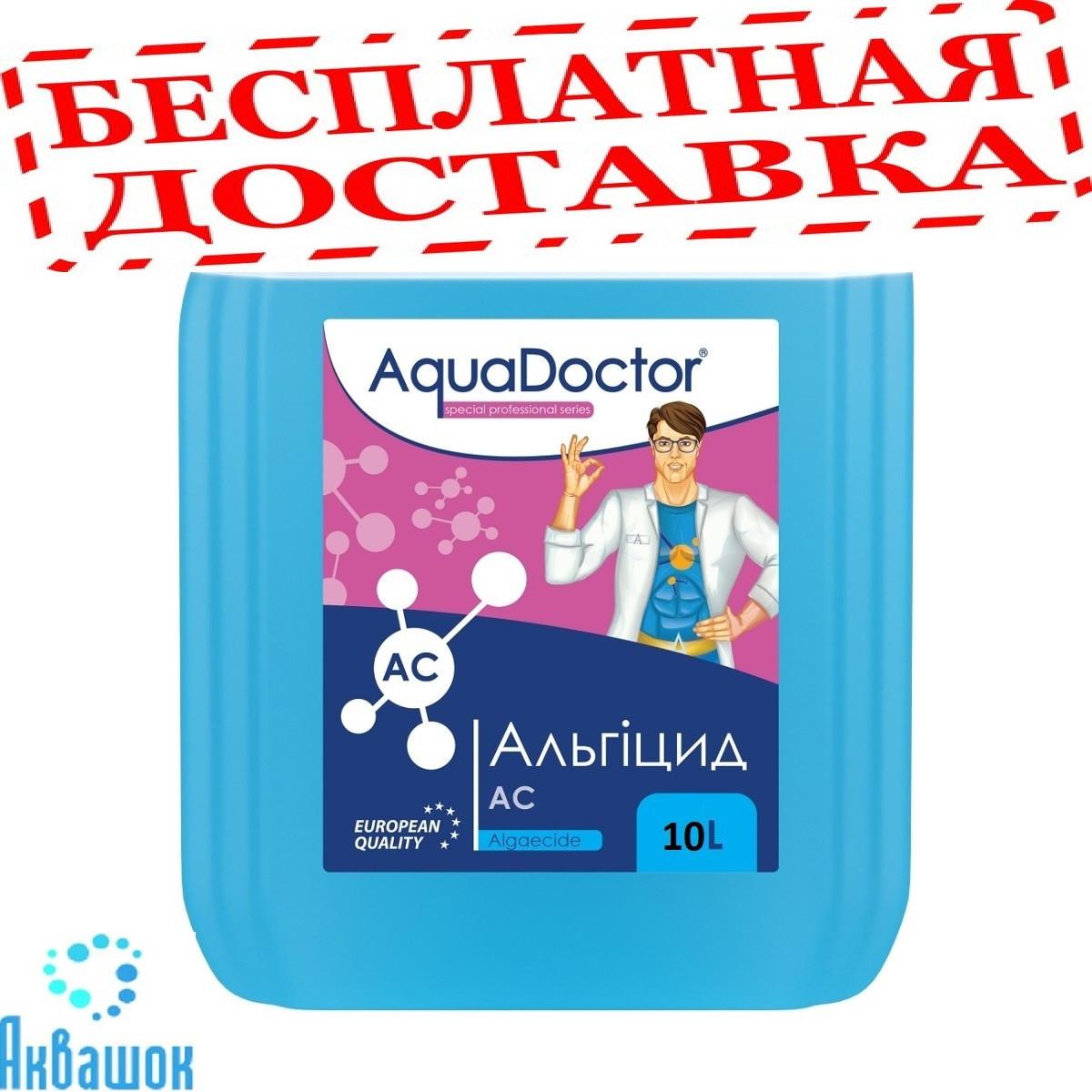 AquaDoctor AC 10 л жидкость против водорослей