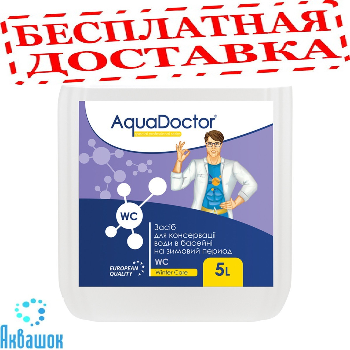 AquaDoctor WC