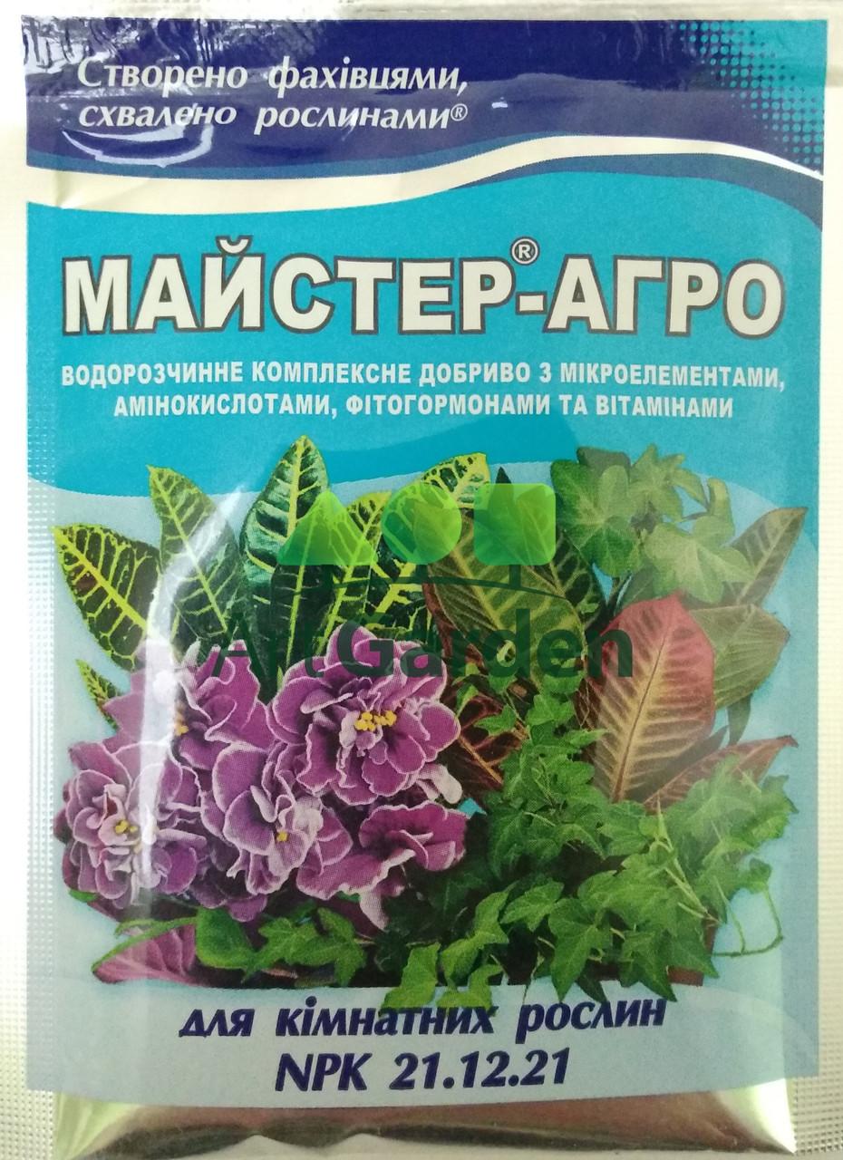 Мастер-Агро для комнатных растений (NPK 21.12.21) 25 г