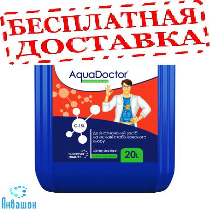 Жидкий хлор для бассейна AquaDoctor C-15L 20 л