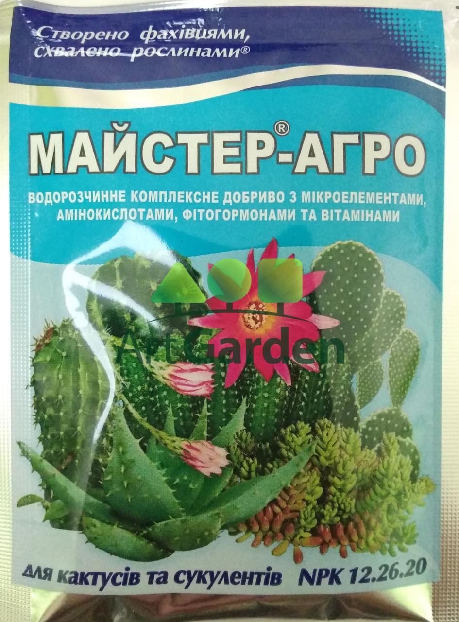 Майстер-Агро для кактусів (NPK 12.26.20) 25 г