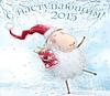 Уважаемые партнеры!    Поздравляем Вас с наступающим     2015 Годом и Рождеством!