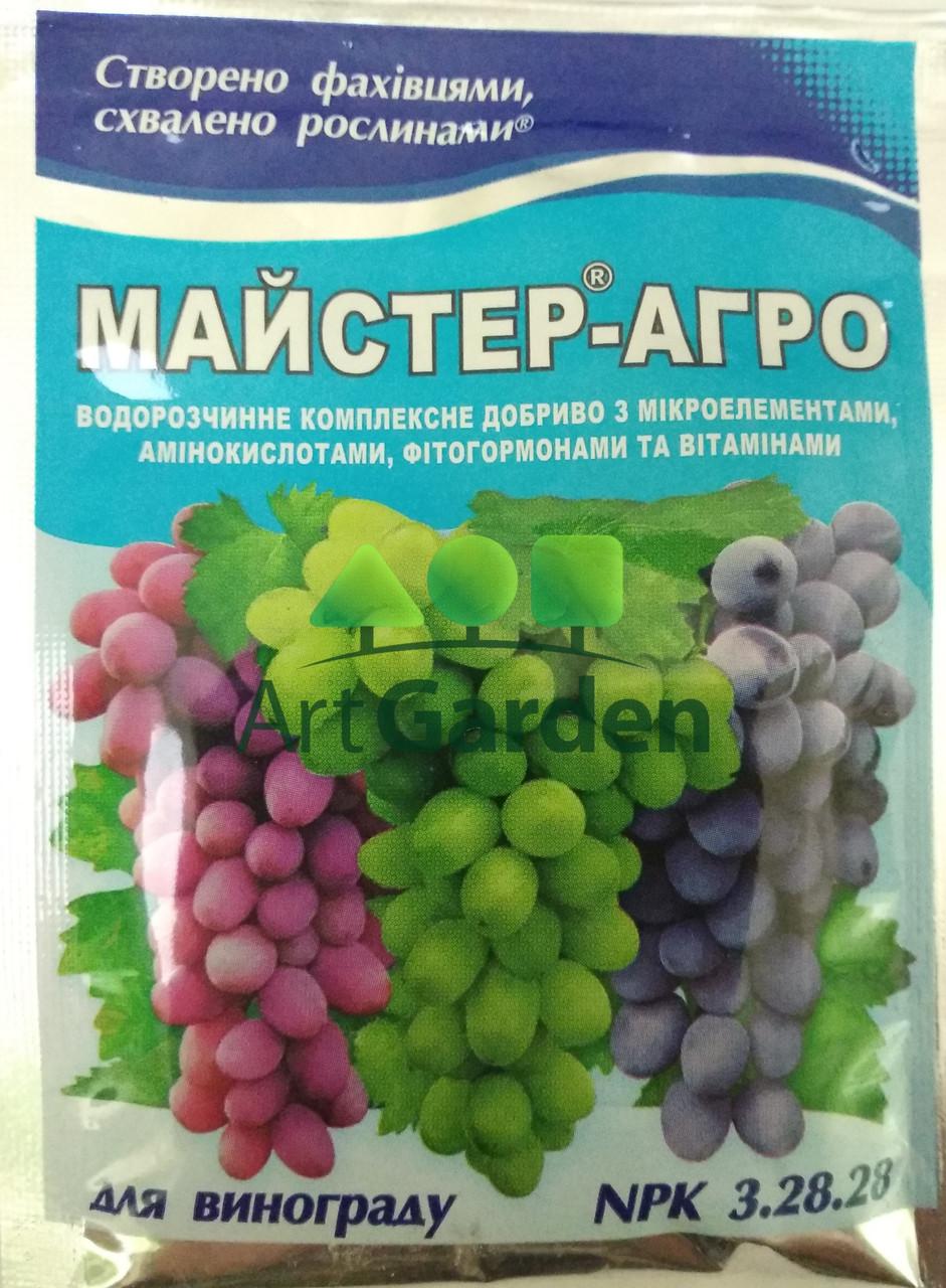 Майстер-Агро для винограду (NPK 3.28.28) 25г
