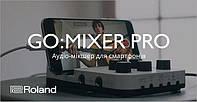 Roland GO: Mixer Pro перетворює смартфон в студію звукозапису