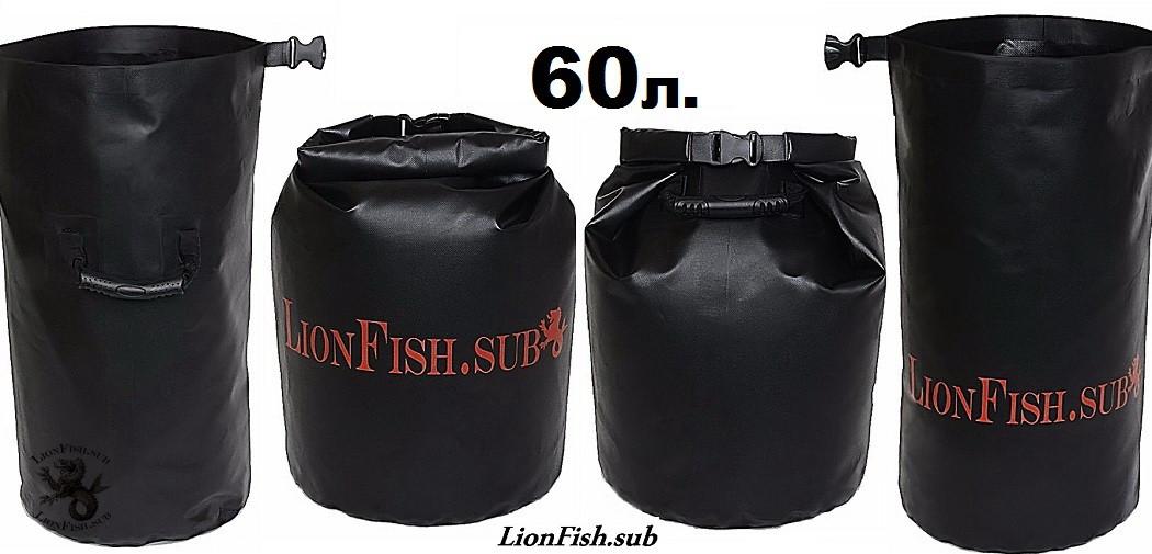 Водонепроницаемый Гермомешок LionFish.sub Баул 60лдля Вещей, Снаряжения, Рыбы имеется 1 РУЧКА ПВХ