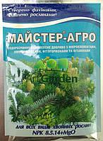 Мастер-Агро для хвойных растений (NPK 8.5.14) 25 г