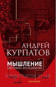 Мышление. Системное исследование. Андрей Курпатов.