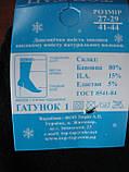 Мужские махровые носки Топ- Тап. Стречевые. р. 29-31. Житомир, фото 5