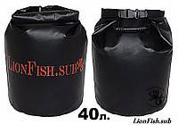 Гермомешок Сумка - Баул (40л) от LionFish.subдля Вещей, Снаряжения, Рыбы имеется 1 ручка ПВХ