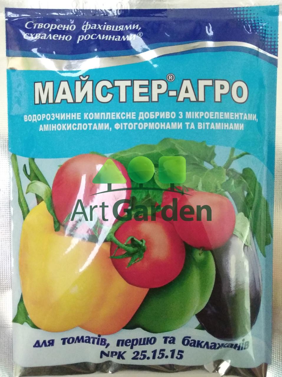Майстер-Агро для томатів, перцю і баклажанів (NPK 25.15.15) 100 г