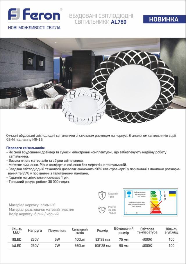 фото описание характеристики светильник в интерьере Светодиодный встраиваемый светильник Feron AL780 5W 4000K Черный