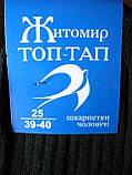 Полушерсть. Мужской носок Топ-тап. Р. 23. Чёрный. Житомир., фото 4