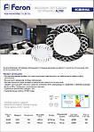 Світлодіодний вбудований світильник Feron AL780 5W 4000K Білий, фото 2