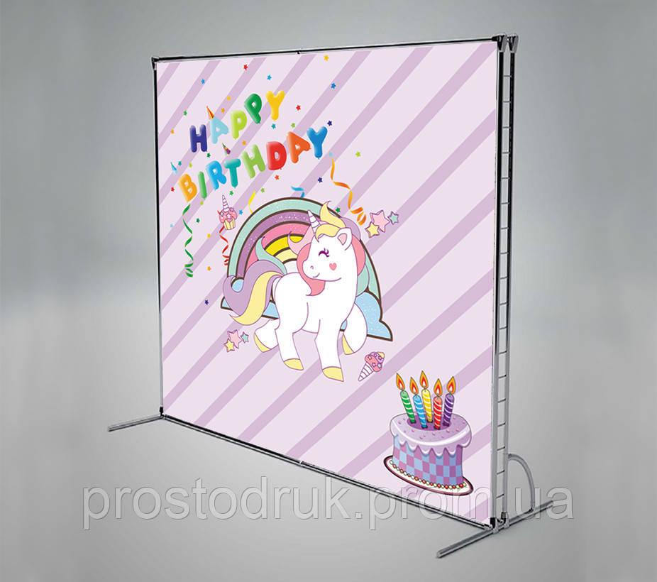 """Фотозона на день народження """"Єдинорог1 """" 2х2м"""
