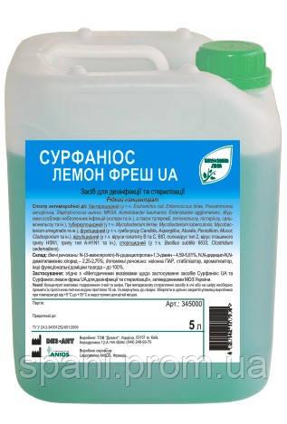 Сурфаниос лемон фреш UA, 5 л.