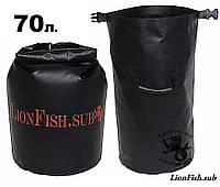 Водонепроницаемый Гермомешок Баул LionFish.sub объём - 70л имеется 1 РУЧКА, фото 1