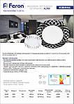 Світлодіодний вбудований світильник Feron AL780 5W 4000K Чорний, фото 2