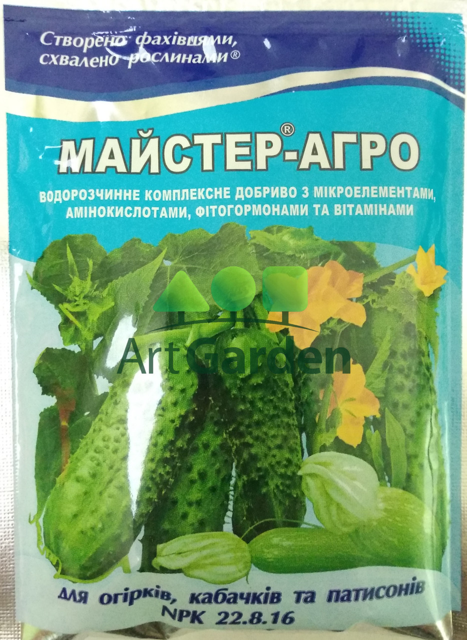 Майстер-Агро для огірків, кабачків і патисон (NPK 22.8.16) 100 г