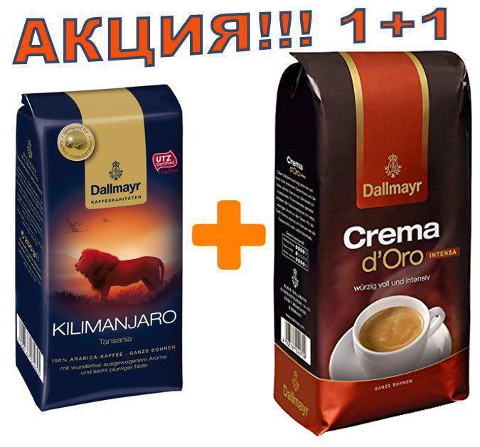 Кофе Dallmayr Kilimanjaro 250 гр + Dallmayr Crema d'Oro в зернах 500 гр 01021