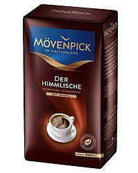 Кофе молотый MOVENPICK 500 грамм, 100% арабика, Германия