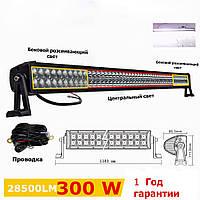 Led прожектор (светодиодная фара) 300W 12-24V