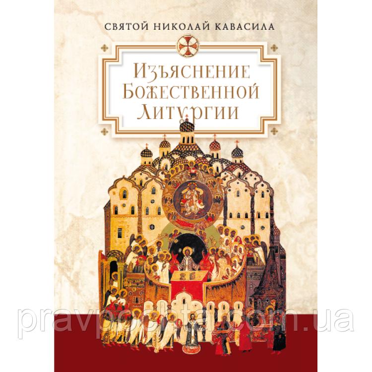 Пояснення Божественної Літургії. Святий Миколай Кавасила