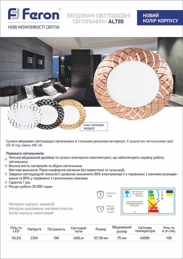 фото, опис характеристики світильника в інтер'єрі Світлодіодний вбудований світильник Feron AL780 5W 4000K Золотий