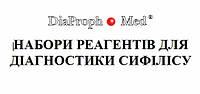 """Тест-системи імуноферментні для діагностики сифілісу Treponema pallidum та набори РМП DIA® """"Діапроф-Мед"""""""