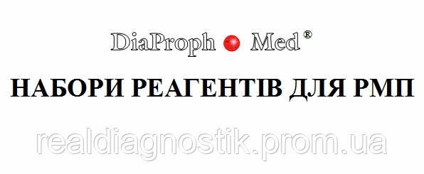 """Набори реагентів для РМП """"Діапроф-Мед"""""""